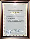 Сертификат и лицензия на программу LIBRO